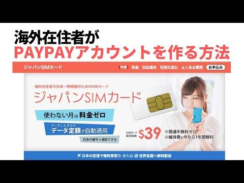 ジャパンSIMカード